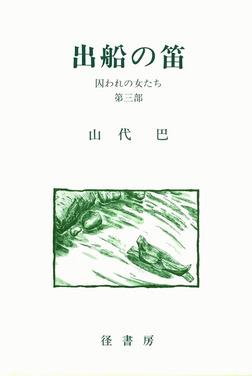 山代巴文庫[囚われの女たち3] 出船の笛-電子書籍