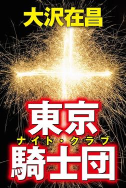 東京騎士団-電子書籍
