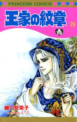 王家の紋章 29-電子書籍