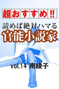 【超おすすめ!!】読めば絶対ハマる官能小説家vol.14南綾子