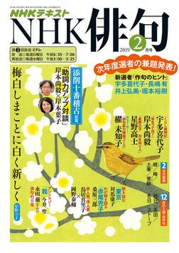 NHK 俳句 2019年2月号-電子書籍