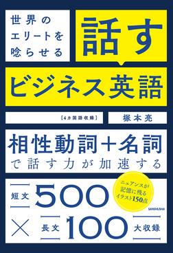 【音声DL付】世界のエリートを唸らせる 話すビジネス英語-電子書籍