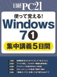 使って覚える!Windows 7①集中講義5日間