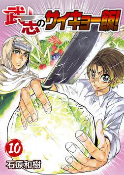 武志のサイキョー飯!(10)-電子書籍