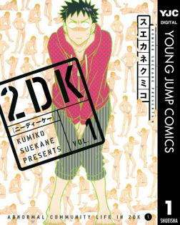 2DK 1-電子書籍