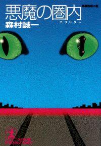 悪魔の圏内(テリトリー)