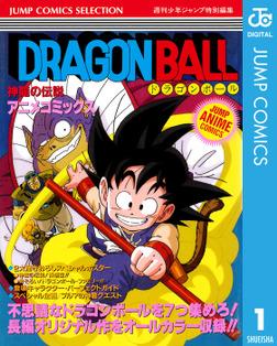 ドラゴンボール アニメコミックス 1 神龍の伝説-電子書籍