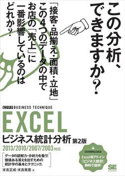 EXCELビジネス統計分析 [ビジテク]  第2版 2013/2010/2007/2003対応-電子書籍