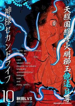 神様セカンドライフ第10巻-電子書籍