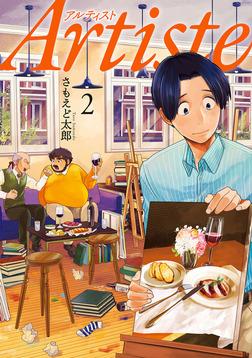 Artiste 2巻-電子書籍