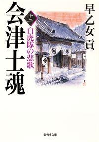 会津士魂 十二  白虎隊の悲歌