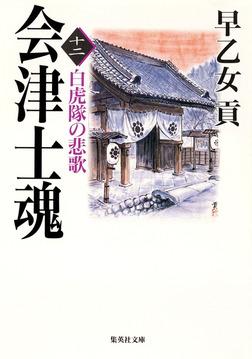 会津士魂 十二  白虎隊の悲歌-電子書籍