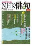 NHK 俳句 2020年9月号