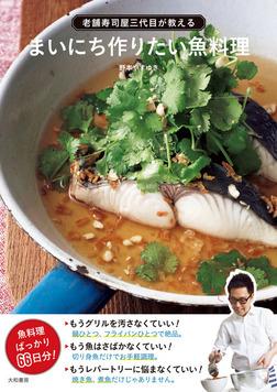 老舗寿司屋三代目が教える まいにち作りたい魚料理-電子書籍