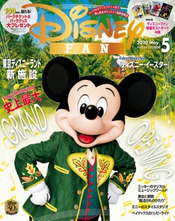 ディズニーファン 2020年 5月号-電子書籍