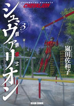 鋼鉄奇士シュヴァリオン 3-電子書籍