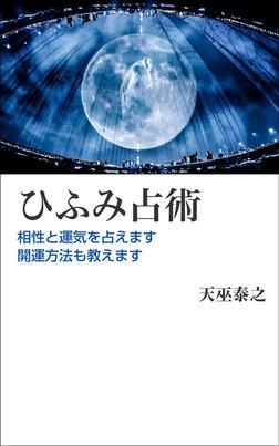 ひふみ占術-電子書籍