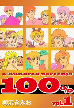 100%(1)-電子書籍
