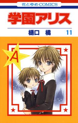 学園アリス 11巻-電子書籍