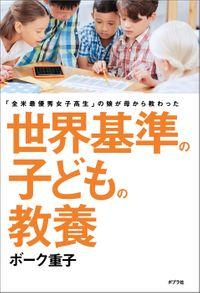 世界基準の子どもの教養(ポプラ社)