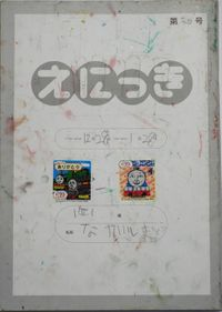 TALKEN絵日記36冊目