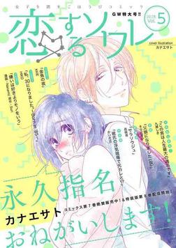 恋するソワレ 8-電子書籍