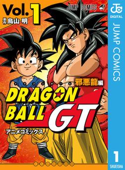 ドラゴンボールGT アニメコミックス 邪悪龍編 1-電子書籍