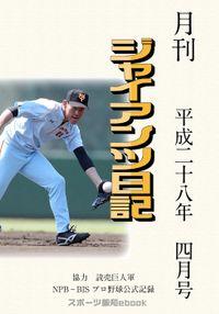 月刊ジャイアンツ日記 平成二十八年四月号