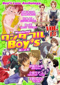 ワンダフルBoy's Vol.13