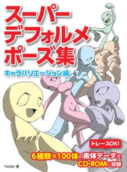 スーパーデフォルメポーズ集 キャラバリエーション編-電子書籍