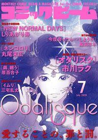 【電子版】月刊コミックビーム 2020年7月号