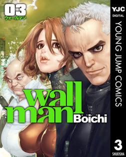 Wallman―ウォールマン― 3-電子書籍