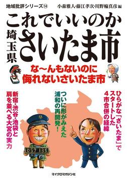 これでいいのか埼玉県さいたま市-電子書籍