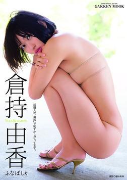 倉持由香『ふなばしり』-電子書籍