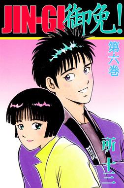 JIN-GI 御免! 6巻-電子書籍