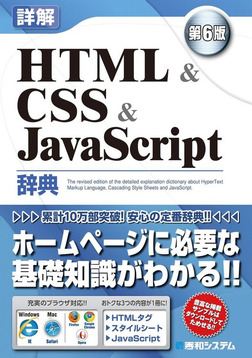 詳解 HTML&CSS&JavaScript辞典 第6版-電子書籍