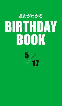 運命がわかるBIRTHDAY BOOK  5月17日-電子書籍
