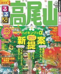 るるぶ高尾山(2016年版)