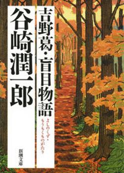 吉野葛・盲目物語-電子書籍
