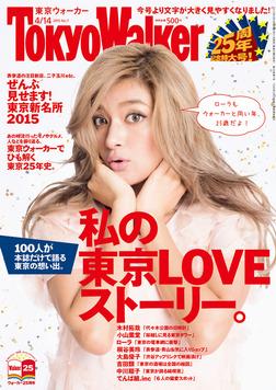 TokyoWalker東京ウォーカー 2015 No.7-電子書籍