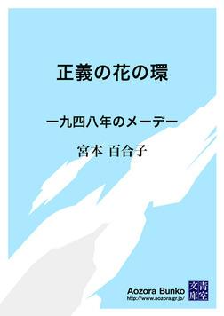 正義の花の環 一九四八年のメーデー-電子書籍