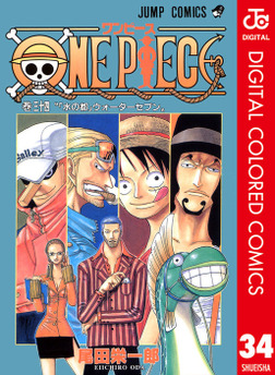 ONE PIECE カラー版 34-電子書籍