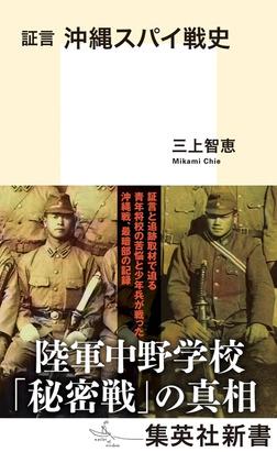 証言 沖縄スパイ戦史-電子書籍