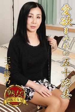 【熟女のおもてなし】愛欲まみれの五十路妻 三井綾乃-電子書籍