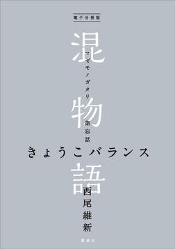 電子分冊版 混物語 第忘話 きょうこバランス-電子書籍