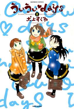 ういういdays (2)-電子書籍