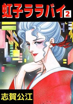 虹子ララバイ(2)-電子書籍