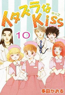 イタズラなKiss(フルカラー版) 10-電子書籍