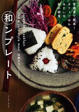 和ンプレート 常備菜で簡単!カフェごはんみたいな和の朝食-電子書籍