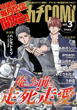 カチCOMI vol.3-電子書籍